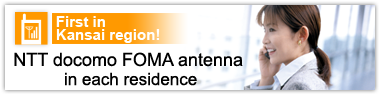 First in Kansai region! NTT DoCoMo FOMA antenna in each residence