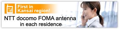First in Kansai region! NTT DoCoMo FOMA antenna in each residence