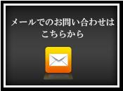 賃貸マンション 松屋タワーについてメールで問い合わせる