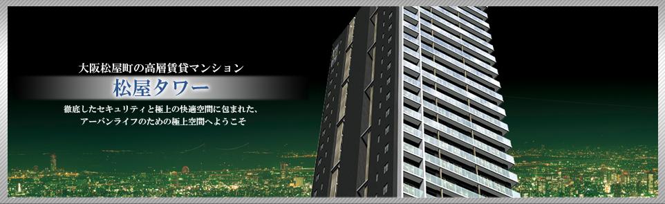 大阪松屋町の高層賃貸マンション「松屋タワー」徹底したセキュリティと極上の快適空間に包まれた、アーバンライフのための極上空間へようこそ