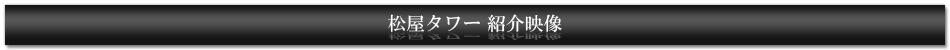 松屋タワー 紹介映像