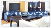 高層賃貸マンション 松屋タワー モデルルームのご案内